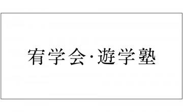 宥学会・遊学塾