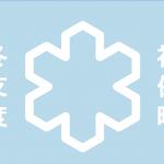 【10/30】神保町冬支度2016