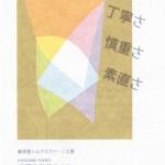 平澤祐希子さん(シルクスクリーン工房 修了生)個展のお知らせ