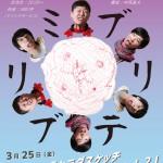 【3/25】カラダスケッチWS発表会Vol.2『ミブリテブリ』