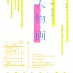 「超・日本画ゼミ」グループ展「人・物・画」