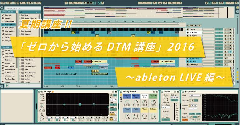 2016-DTM