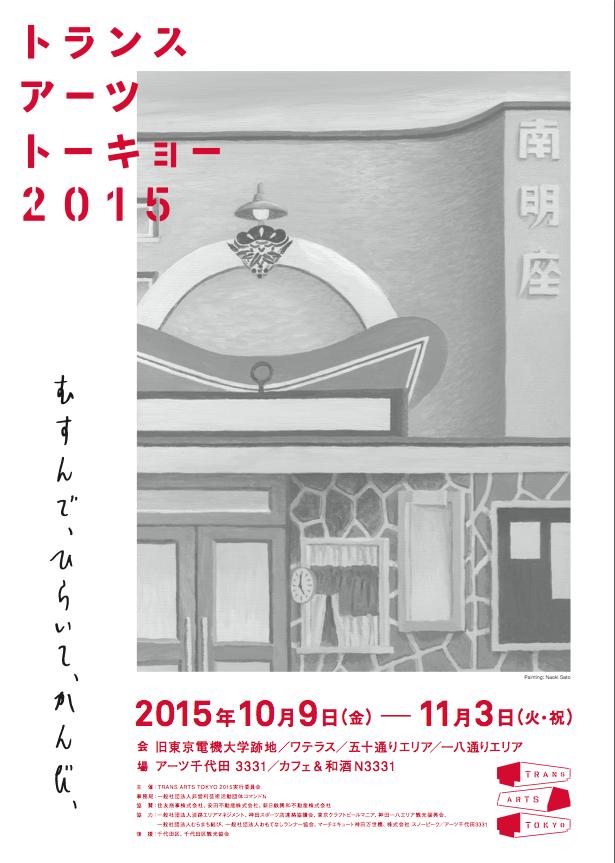 スクリーンショット(2015-10-10 13.06.50)