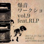 【6/27】爆音ワークショップvol.9 feat. RLP 〜フロアで使えるサウンドを作る〜
