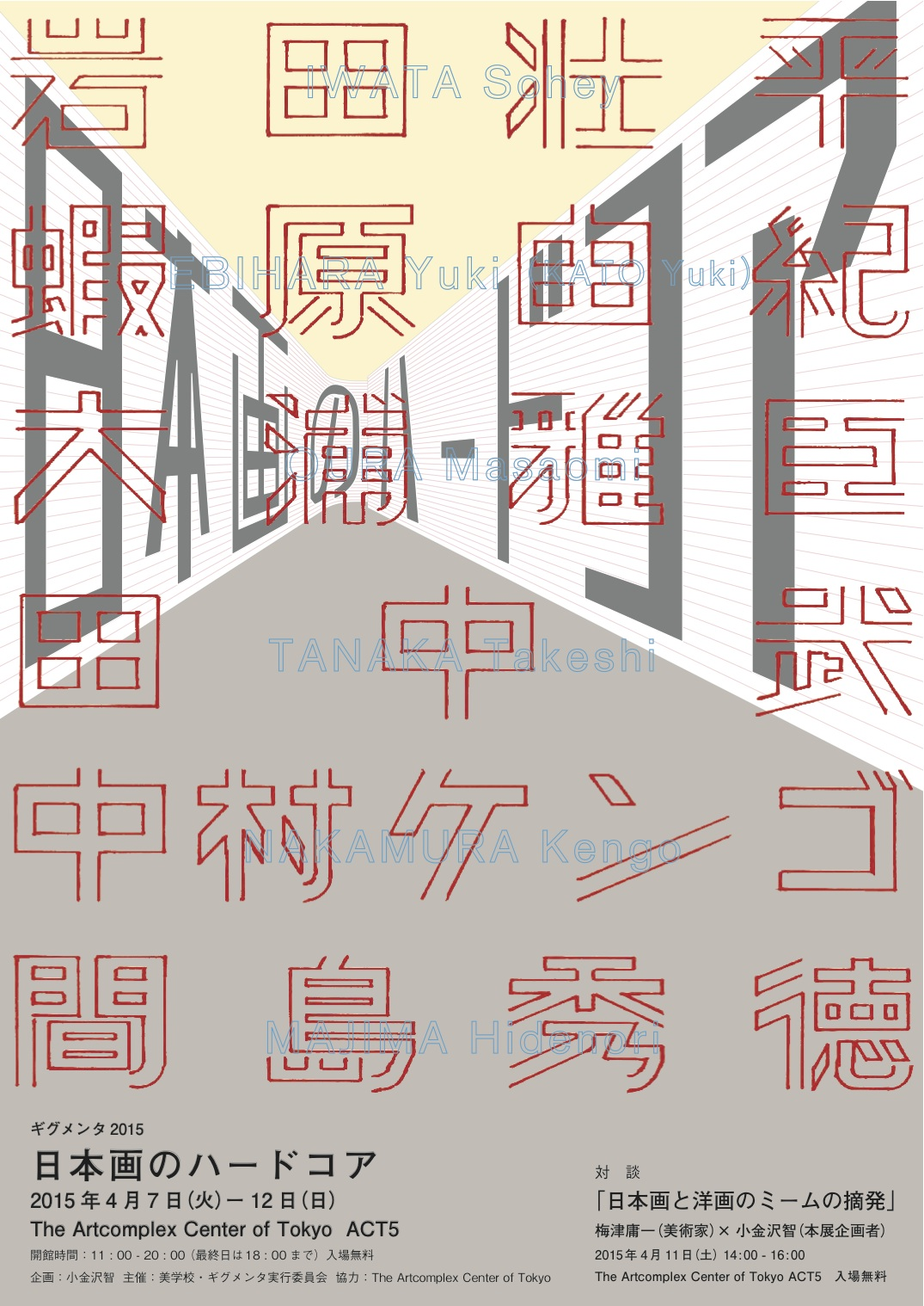 日本画のハードコアweb用表