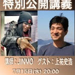 【7/15】「美楽塾」特別公開講義 ゲスト:上祐史浩