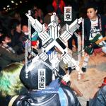 【9/13】NO LIMIT 東京自治区「東アジア地下美術交流会」