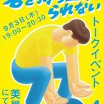【9/3】トークイベント「岩を持ち上げられない中間報告」