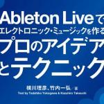 【2/15】特別講座「Ableton LIVEでエレクトロニックミュージックをつくる」出版記念企画 -サウンドの、音楽のクオリティを上げるために