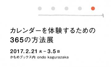 スクリーンショット(2017-02-13 15.51.43)
