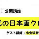 【2/25】「超・日本画ゼミ」公開講座 「ゼロ年代の日本画クロニクル」ゲスト講師:小金沢智(日本近現代美術史)