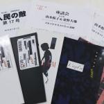 【3/29】卒業生の話を聞いて飲む会 vol.7 ゲスト:山本桜子