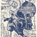ハイロと美學校 〜オールナイト上映会〜