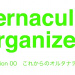 【12/6】Vernacular Organizers  Session 00 これからのオルタナティブ