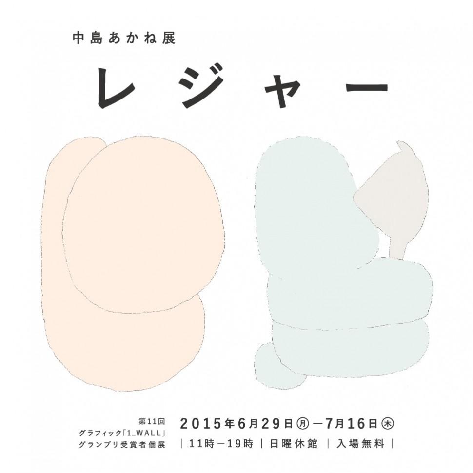 akane-nakajima_d-970x970