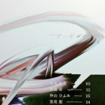 【12/17】祝!齋藤桂太、誕生日鍋会 「アーギュメンツという冊子を創刊しました。」