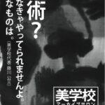 特別講座「美学校アーカイブサロン 1969-NOW 第二期」
