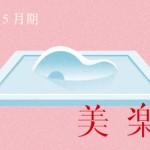 【2/28〜4/25】美楽塾プレ講座(ゲスト:西山毅、クリストフ・シャルル)