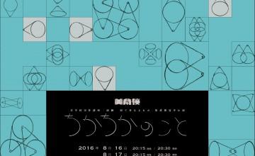 chikachikanokoto-web