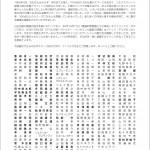 久利屋グラフィック日仏会館講演会ポスター展のお知らせ