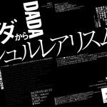 【6/14】上映会「ダダからシュルレアリスムまで――20年代アヴァンギャルド映画を見る」