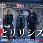 【11/20】「死とリリシズム」釣崎清隆 × 中島晴矢 × ケロッピー前田