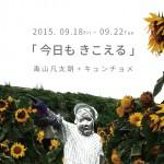 毒山凡太朗さん、キュンチョメ(天才ハイスクール!!!! 修了生)による展覧会のお知らせ