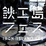 【8/1】鉄工島FES オープンミーティング:参加者募集!