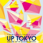 「TRANS ARTS TOKYO 2016」への参加のお知らせ