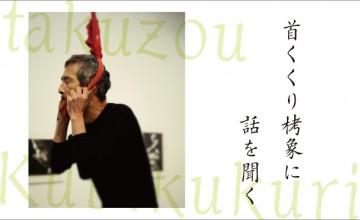 rp_kubikukuri4.jpg