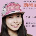 中島晴矢さん(絵画表現研究室、アートのレシピ 修了生)個展のお知らせ