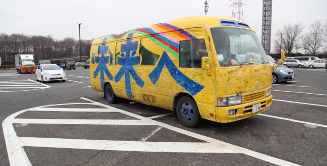 未来へ号バス.JPG