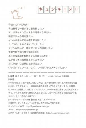 kyunchome2.jpg