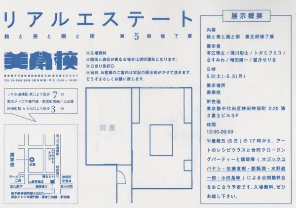 修了展フライヤー01 (1)_.jpg