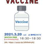 【3/20】サウンドプロダクション・ゼミ 卒業生ライブ『VACCINE』無観客配信
