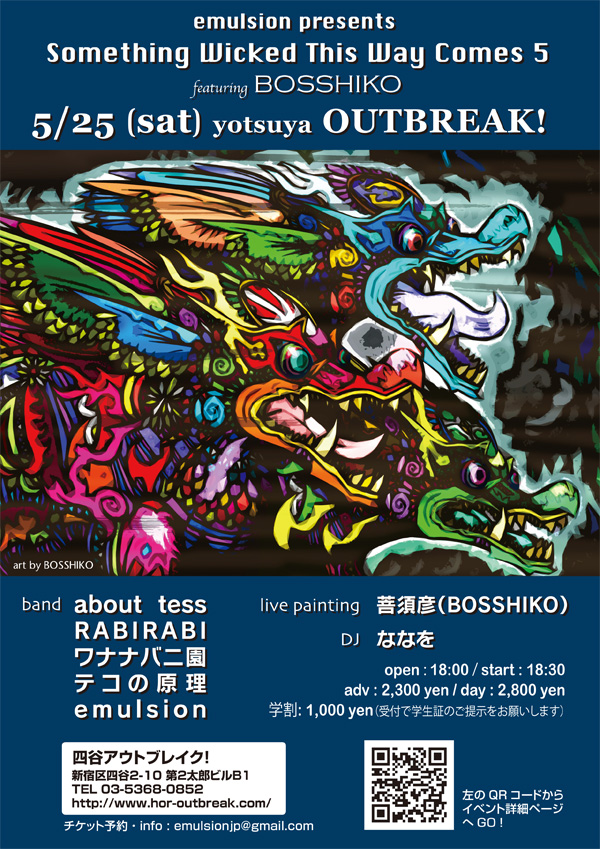"【5/25】emulsion presents ""Something Wicked This Way Comes 5 featuring BOSSHIKO"""
