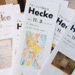 """展示の延期、そして次の一枚へ ドローイング報告会""""Hecke"""""""