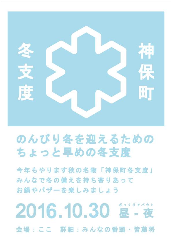神保町冬支度2016