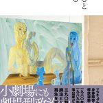 保護中: 【07/18(土)・19(日)】『今更聞けない基礎教養講座シリーズ』〜西洋音楽史その1「クラシック編」 〜 高山博