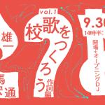 【9/30】【50周年プロジェクト】美学校 校歌をつくろう vol.1 〜作詞編〜