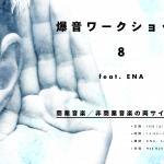 【10/8】爆音ワークショップvol.8 feat. ENA 〜商業音楽/非商業音楽の両サイドから〜