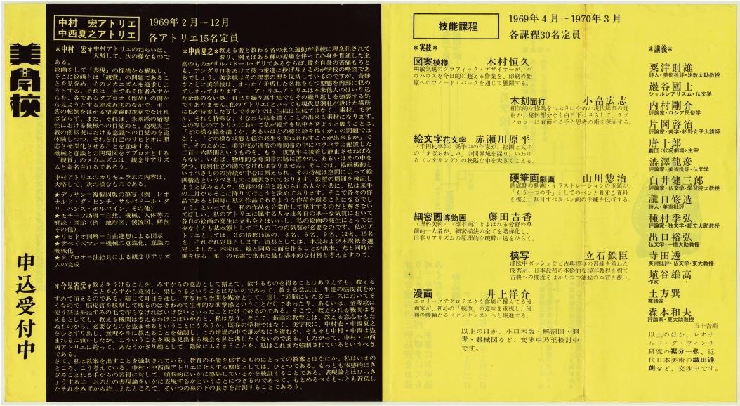 チラシ1969中面_