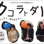 【12/20】カラダスケッチWS発表会Vol.1『カコラトダバ 〜脳のたいそう・目のおどり〜』