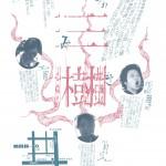 【5/31】舞踏公演「三樹(みき)」