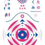 【9/11】オープン講座「うたのしくみ番外地(1):深沢七郎のリズムとテクスト」 講師:細馬 宏通 大谷 能生