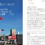 キュンチョメ(天才ハイスクール!!!!修了生)個展のお知らせ