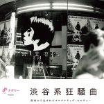 【3/14】オープン講座「ライター講座 presents 編集講座」 講師:望月哲、柳樂光隆