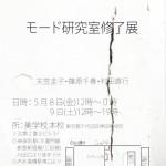 【5/8,9】モード研究室2014年度修了展