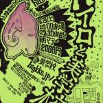 【9/19】第5回 ハイロと美學校〜 オールナイト上映会〜
