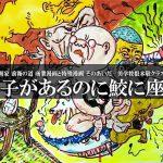 「特殊漫画家-前衛の道」TACO ché展示販売会のお知らせ